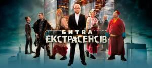 Предсказания сильнейших экстрасенсов для Украины на 2016 год