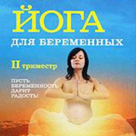 Купить Йога для беременных: II триместр