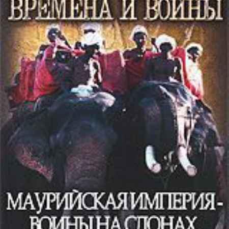 Купить Discovery: Времена и воины: Маурийская империя - воины на слонах, Ниндзя - воины ночи