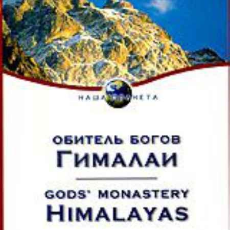 Купить Наша планета.Обитель Богов Гималаи