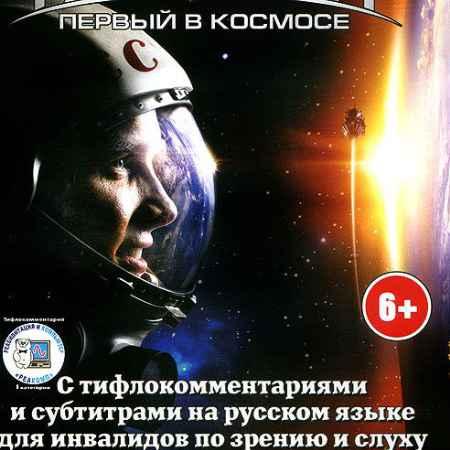 Купить Гагарин: Первый в космосе
