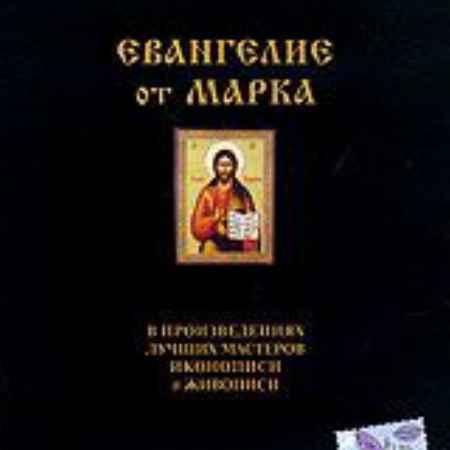Купить Евангелие от Марка