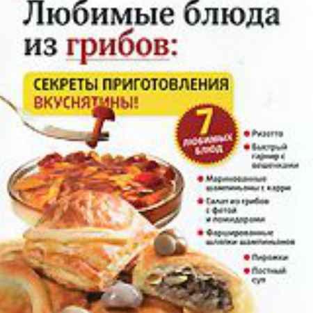 Купить Любимые блюда из грибов