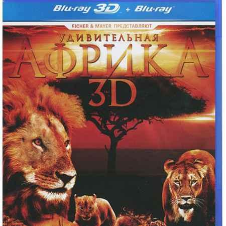 Купить Удивительная Африка 3D и 2D (Blu-ray)