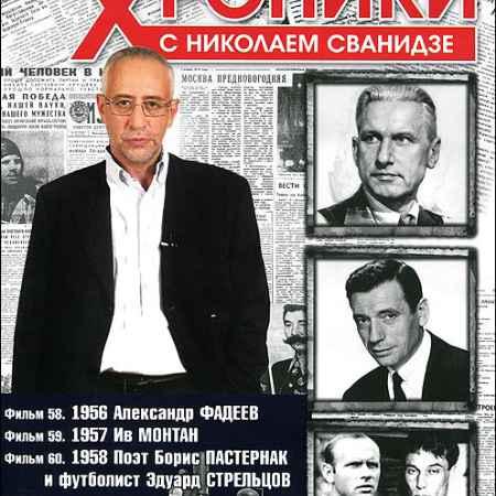 Купить Исторические хроники с Николаем Сванидзе: Выпуск 20