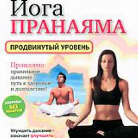 Купить Йога: Пранаяма. Продвинутый уровень