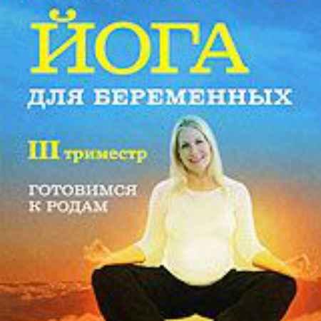 Купить Йога для беременных: III триместр