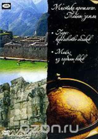 Купить Мистика прошлого: Перу: королевство облаков. Майя: из глубины веков