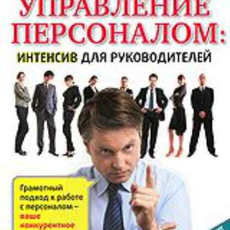 Купить Управление персоналом: интенсив для руководителей