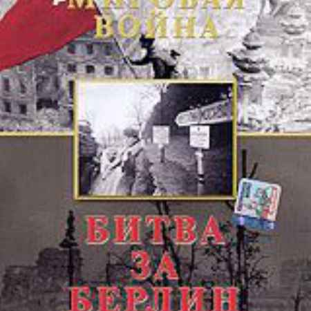 Купить Вторая мировая война: Битва за Берлин
