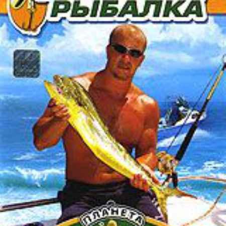Купить Планета рыбака: Морская рыбалка