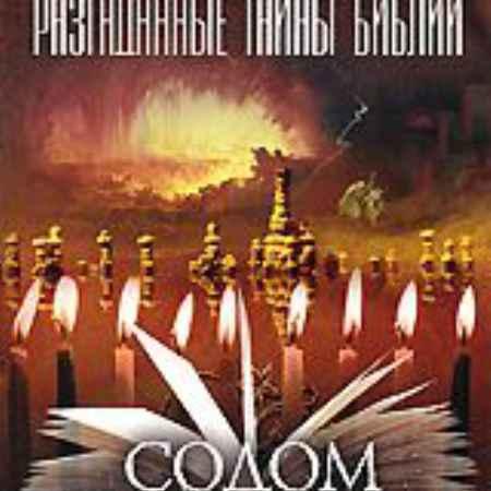Купить Discovery: Разгаданные тайны Библии: Содом и Гоморра