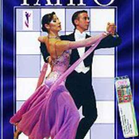 Купить Учимся танцевать танго
