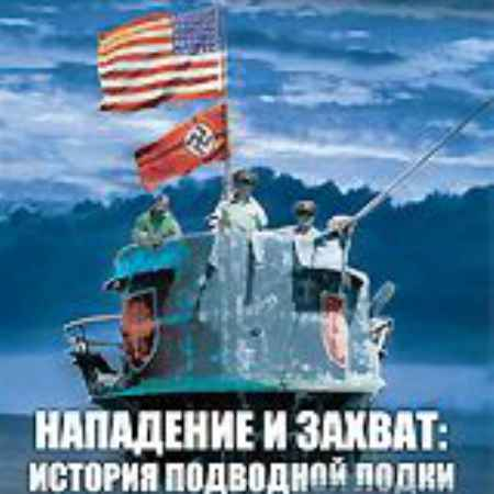 Купить Discovery: Нападение и захват: История подводной лодки U505