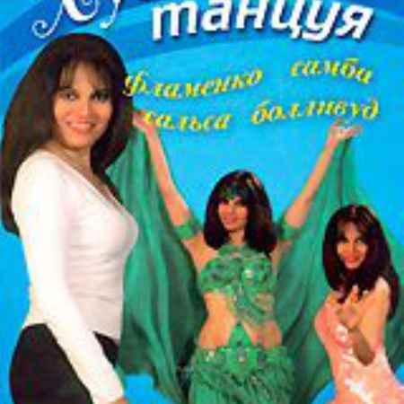 Купить Худеем танцуя: Танец живота, Салса, Самба, Фламенко, Болливуд