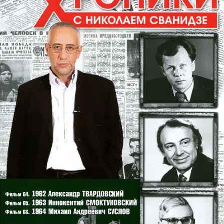 Купить Исторические хроники с Николаем Сванидзе: Выпуск 22