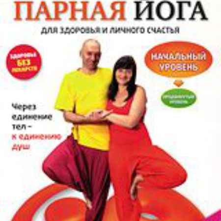 Купить Парная йога для здоровья и личного счастья. Начальный уровень