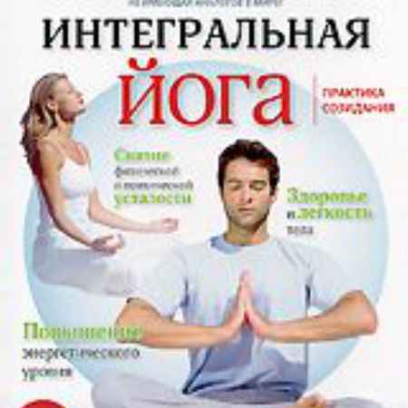 Купить Интегральная йога