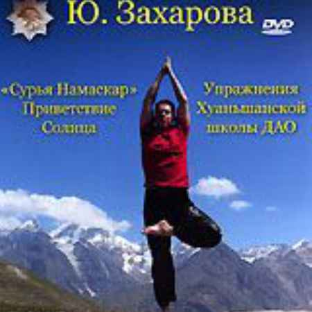 Купить Упражнения здоровья и долголетия профессора Ю. Захарова