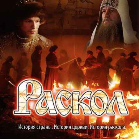 Купить Раскол: Серии 1-20 (2 DVD)