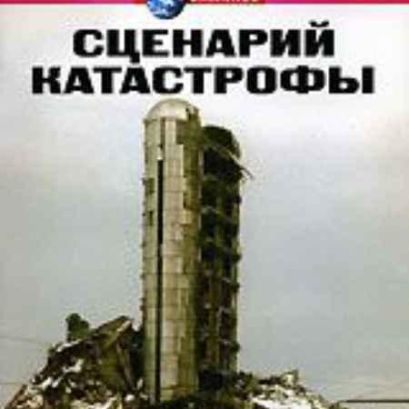 Купить Discovery: Сценарий катастрофы: Трагедия