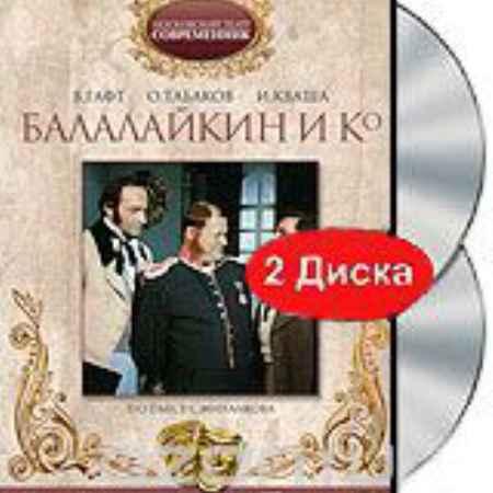 Купить Балалайкин и Ко (2 DVD)