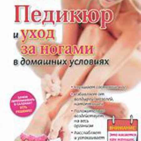 Купить Педикюр и уход за ногами в домашних условиях