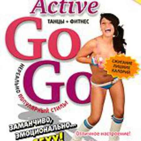 Купить Active Go-Go: Танцы + фитнес