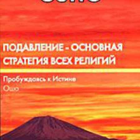 Купить OSHO: Подавление - основная стратегия всех религий