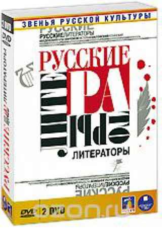 Купить Русские литераторы (2 DVD)
