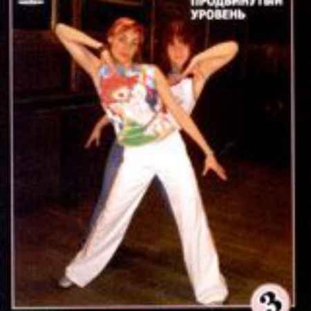 Купить Учимся танцевать. Клубные танцы 3. House. Продвинутый уровень