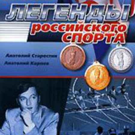 Купить Легенды российского спорта. Выпуск 7