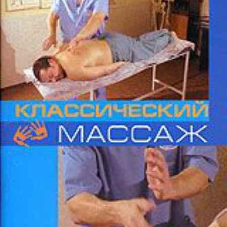 Обучающие видеокурсы массажа