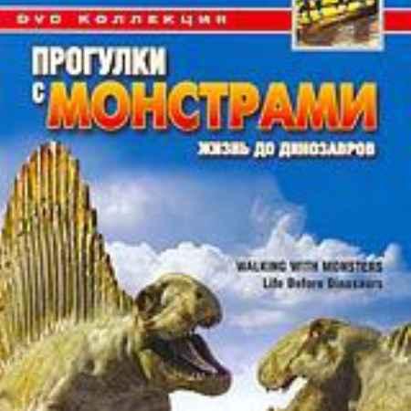 Купить BBC: Прогулки с монстрами. Жизнь до динозавров