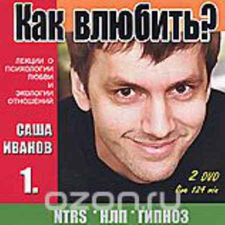 Купить Как влюбить? Выпуск 1 (2 DVD)
