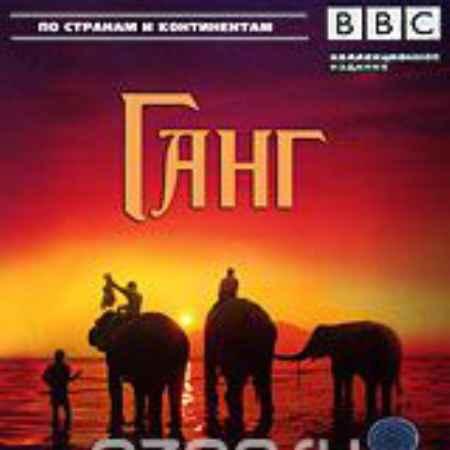 Купить BBC: Ганг. Части 1-3 (Blu-ray)