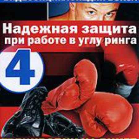Купить Надежная защита при работе в углу ринга. Выпуск 4
