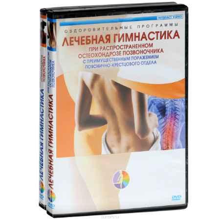 Купить Лечебная гимнастика: При остеохондрозе позвоночника с преимущественным растяжением пояснично-крестцового отдела / шейного и грудного отделов (2 DVD)