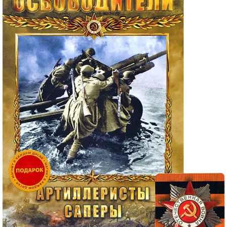 Купить Освободители: Артиллеристы / Саперы + подарок: магнит
