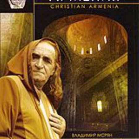 Купить Христианская Армения