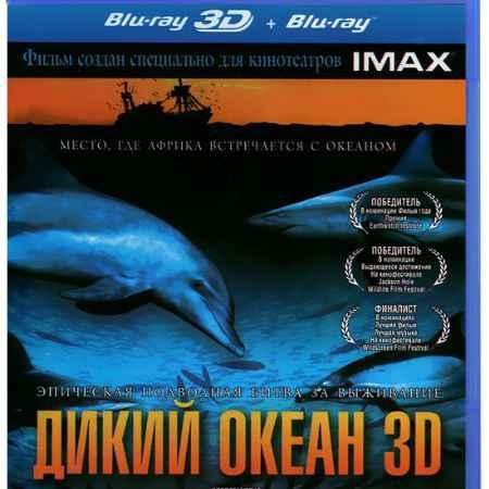 Купить Дикий океан 3D (Blu-ray)