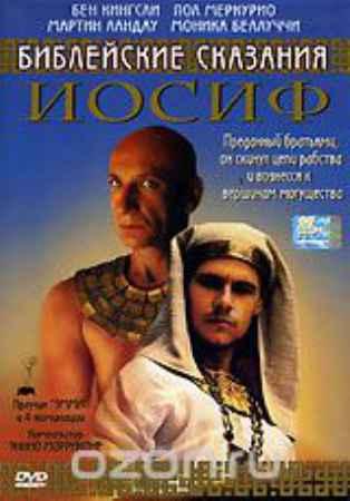 Купить Библейские сказания: Иосиф