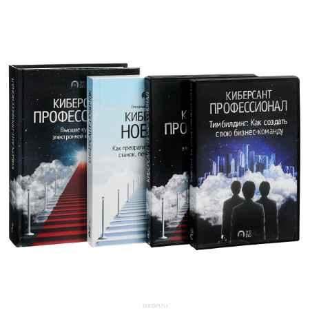 Купить Киберсант-Профессионал (3 DVD + комплект из 2 книг)