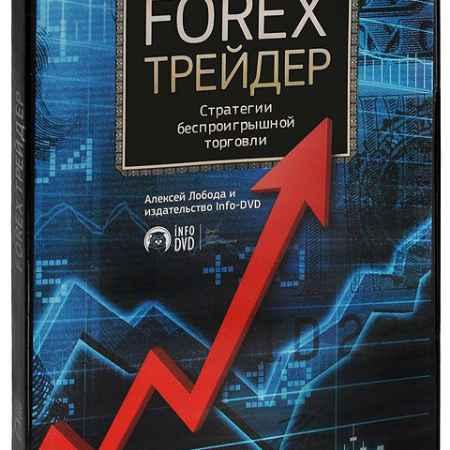 Купить FOREX-Трейдер: Стратегии беспроигрышной торговли
