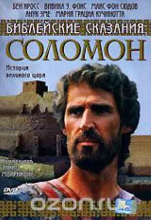 Купить Библейские сказания: Соломон