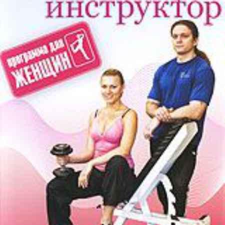 Купить Ваш персональный фитнесс-инструктор: программа для женщин