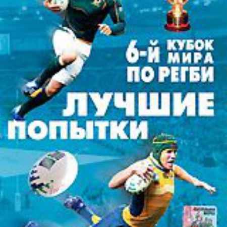 Купить 6-й кубок мира по регби: Лучшие попытки