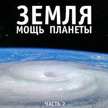 Купить BBC: Земля: Мощь планеты. Атмосфера. Часть 2