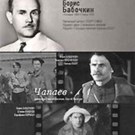 Купить Борис Бабочкин: Чапаев / Друзья (2 в 1)