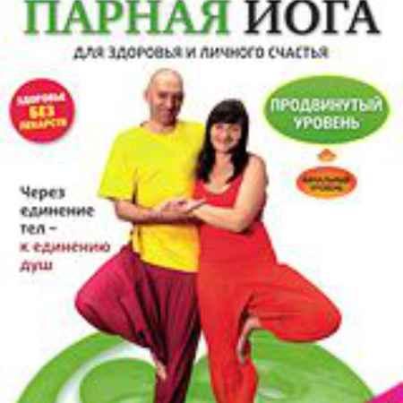 Купить Парная йога для здоровья и личного счастья. Продвинутый уровень